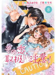 comic Berry's その恋、取扱い注意!8巻