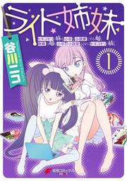 ライト姉妹(電撃コミックスNEXT)