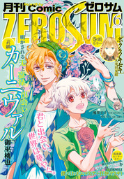 Comic ZERO-SUM (コミック ゼロサム) 2017年6月号[雑誌]