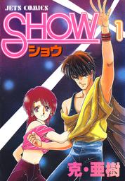 SHOW-ショウ-(ヤングアニマルコミックス)