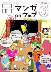 マンガ on ウェブ第3号 無料お試し版