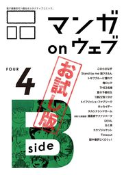 マンガ on ウェブ第4号 side-B 無料お試し版