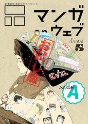マンガ on ウェブ第5号 side-A 無料お試し版