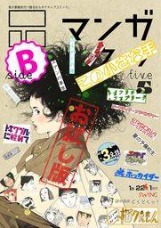 マンガ on ウェブ第5号 side-B 無料お試し版
