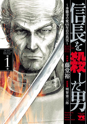 信長を殺した男~本能寺の変 431年目の真実~(ヤングチャンピオン・コミックス)