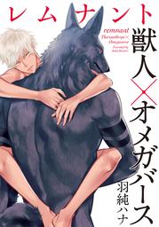 レムナント―獣人オメガバース― (5)