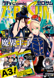 Comic ZERO-SUM (コミック ゼロサム) 2017年7月号[雑誌]