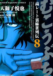 むこうぶち 高レート裏麻雀列伝 (8)