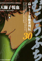 むこうぶち 高レート裏麻雀列伝 (30)