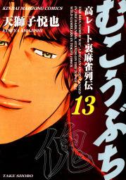 むこうぶち 高レート裏麻雀列伝 (13)