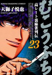 むこうぶち 高レート裏麻雀列伝 (23)