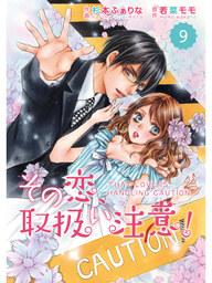 comic Berry's その恋、取扱い注意!9巻