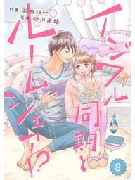 comic Berry's イジワル同期とルームシェア!?8巻