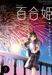 コミック百合姫 2017年8月号[雑誌]
