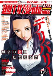 週刊漫画TIMES 2017年6/23号