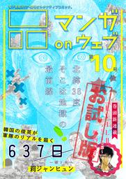 マンガ on ウェブ第10号 無料お試し版
