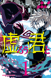 虚ろう君と(少年チャンピオン・コミックス)