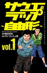 サウエとラップ~自由形~(少年チャンピオン・コミックス)