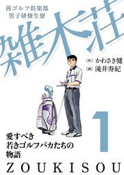 茜ゴルフ倶楽部・男子研修生寮 雑木荘(GOLFコミック)