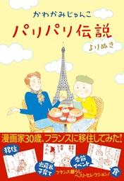 パリパリ伝説 よりぬき(フィールコミックス)