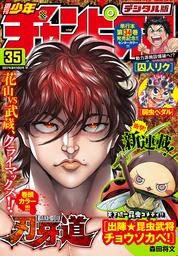 週刊少年チャンピオン2017年35号