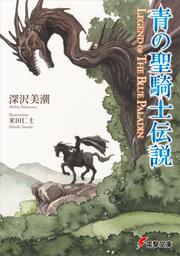 青の聖騎士伝説(電撃文庫)