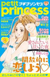 プチプリンセス vol.8(2017年8月1日発売)