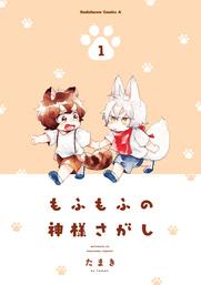もふもふの神様さがし(角川コミックス・エース)