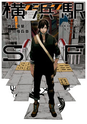 横浜駅SF(角川コミックス・エース)