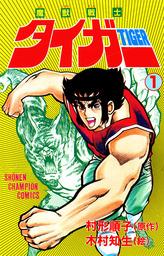 魔獣戦士タイガー(少年チャンピオン・コミックス)