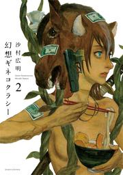 幻想ギネコクラシー 2巻