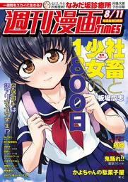 週刊漫画TIMES 2017年8/11号