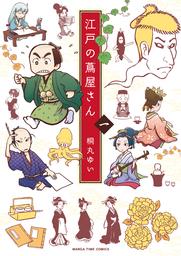 江戸の蔦屋さん(まんがタイムコミックス)