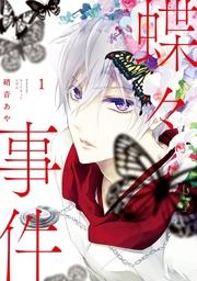 蝶々事件(ARIA)