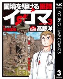 国境を駆ける医師イコマ 3