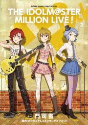 アイドルマスター ミリオンライブ! 3