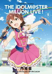 アイドルマスター ミリオンライブ! 5