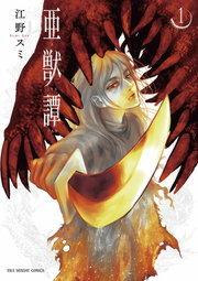 亜獣譚(裏少年サンデーコミックス)