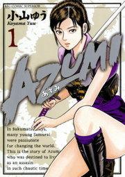 AZUMI-あずみ- 1