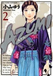 AZUMI-あずみ- 2