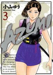 AZUMI-あずみ- 3