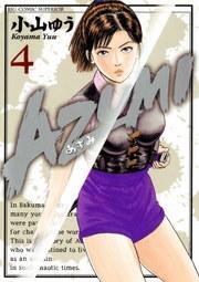 AZUMI-あずみ- 4