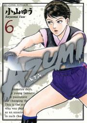 AZUMI-あずみ- 6