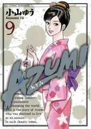 AZUMI-あずみ- 9