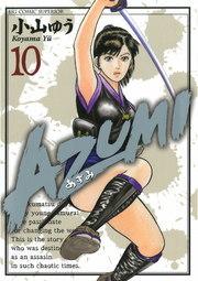 AZUMI-あずみ- 10