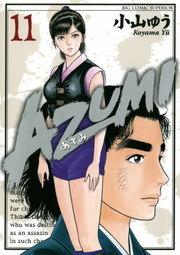 AZUMI-あずみ- 11