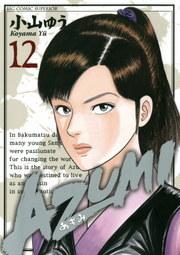 AZUMI-あずみ- 12