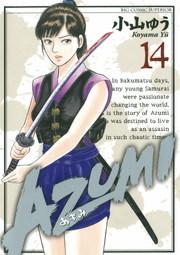 AZUMI-あずみ- 14