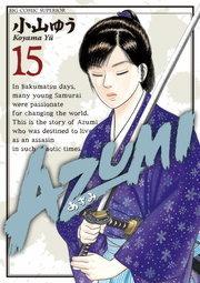 AZUMI-あずみ- 15