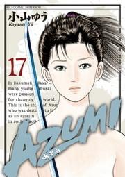 AZUMI-あずみ- 17
